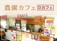 農園カフェ Dカフェ